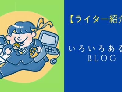 ライター紹介:いろいろあるよ blog