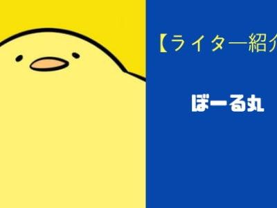 【ライター紹介】ボール丸